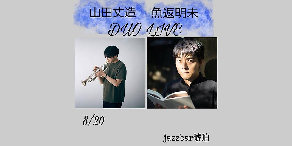 山田丈造and魚返明未 DUO LIVE