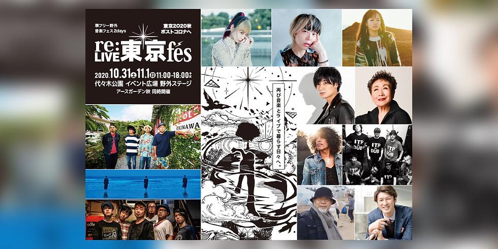 re:LIVE 東京 fes