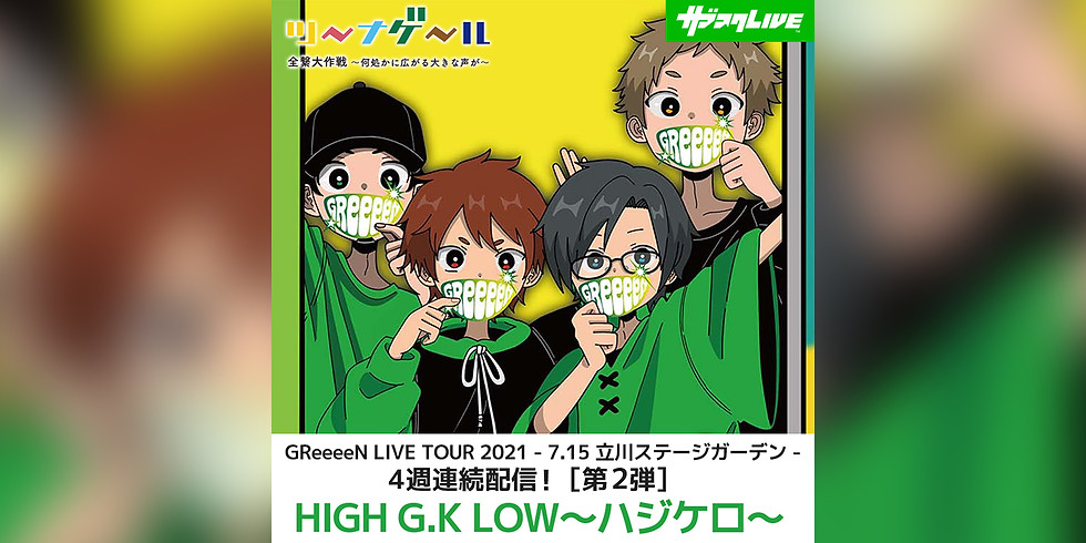 GReeeeN 4週連続配信![第2弾]「HIGH G.K LOW〜ハジケロ〜」