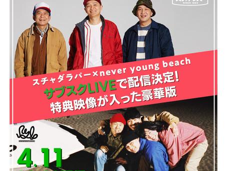 """【4月11日配信】「スチャダラパー × never young beach」コラボ新曲も発表されたライブ映像を""""サブスクLIVE""""で!"""