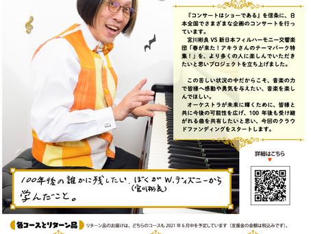 宮川彬良vs新日本フィルハーモニー交響楽団 「オーケストラが響く未来のために」クラウドファンディングプロジェクト実施中