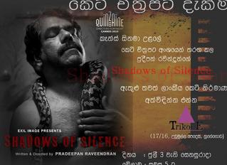 SHADOWS OF SILENCE Screening in Sri Lanka at TrikonE Art Center