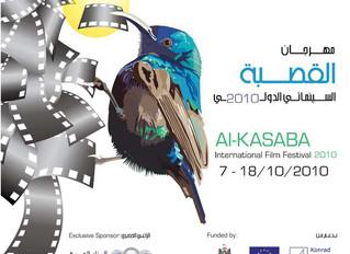 A Mango tree in the front yard | Al Kasaba Film Festival (Palestine)