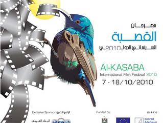 A Mango tree in the front yard | Al Kasaba Film Festival (Palestine)