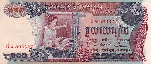 Cambodia, 1972, 100 Riels