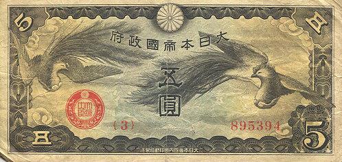 Hong Kong, 1939, 5 Yen, Japanese Occupation, Series 4