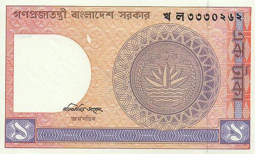Bangladesh, 1979, 1 Taka