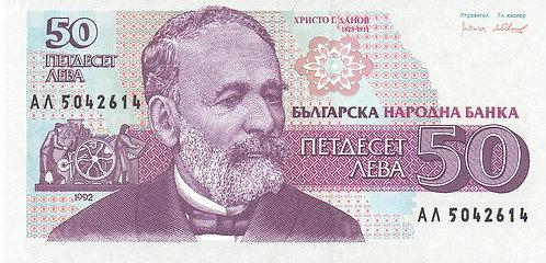 Bulgaria, 1992, 50 Leva