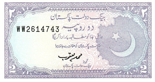 Pakistan, 2 Rupees