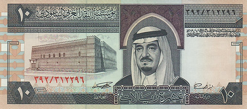 Saudi Arabian, 2003, 10 Riyal