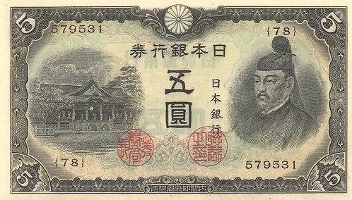 Japan, 1943, 5 Yen