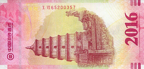 Test Note, 2016, Xi'an Banknote Printing