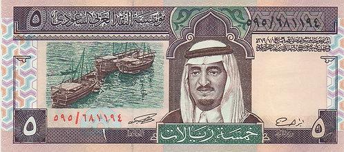 Saudi Arabian, 1983, 5 Riyals