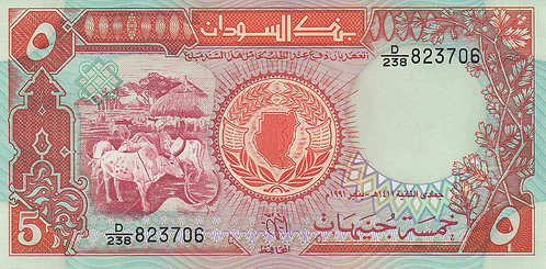 Sudan, 1991, 5 Sudanese Pounds