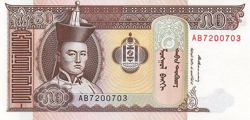 Mongolia, 1993, 50 Tugrik