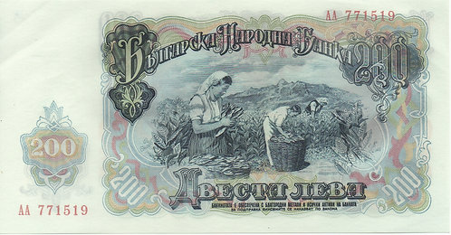 Bulgaria, 1951, 200 Leva