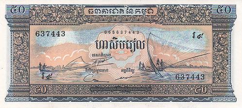 Cambodia, 1972, 50 Riels