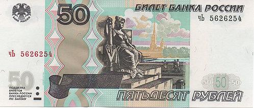 Russia, 1997, 50 Rubles