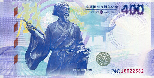Test Note 2016, Tang Xianzu 400th Anniversary