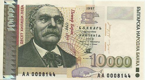 Bulgaria, 1997, 10000 Leva