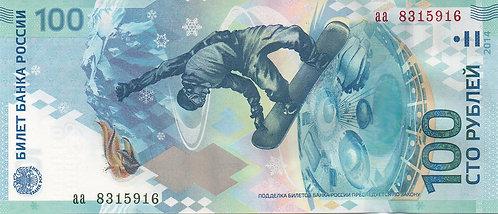 Russia, 2014, 100 Rubles