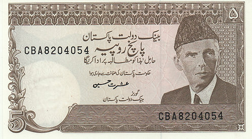 Pakistan, 5 Rupees