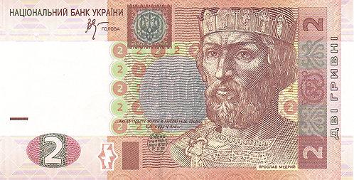 Ukraine, 2005, 2 Hryven