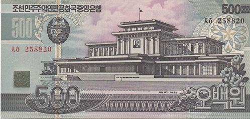 North Korea, 1998, 500 Won