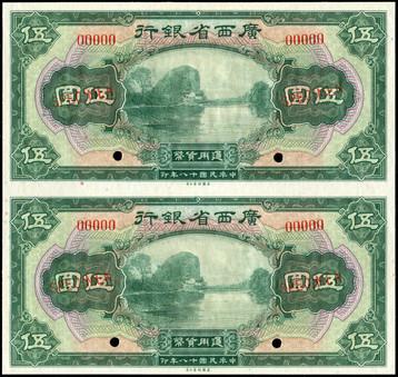 "CHINA, Provincial Bank of Kwangsi. 1929. FIVE Dollars, ""SPECIMEN"""