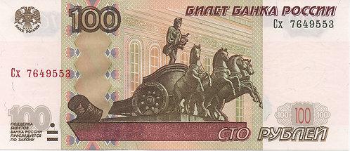 Russia, 1997, 100 Rubles