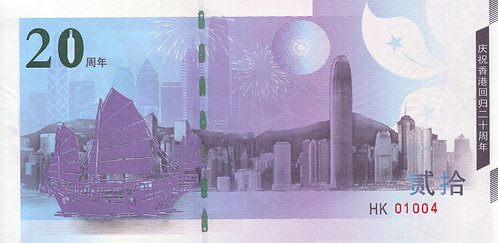 Test Note 2017, Hong Kong Returned 20th Anniversary