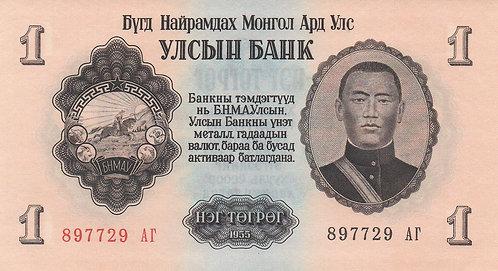 Mongolia, 1955, 1 Tugrik