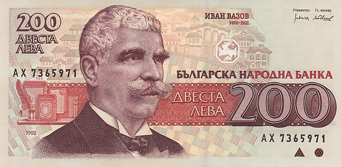 Bulgaria, 1992, 200 Leva