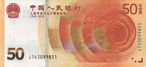 China 2018, 50 Yuan, Commemorative 70th Anniversarry of The Issuance of RMB