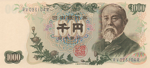Japan, 1963, 1000 Yen, Blue Series
