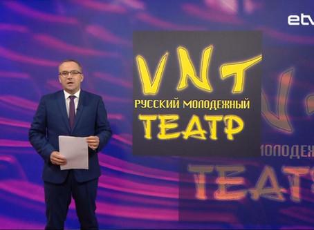 Сюжет на ETV+