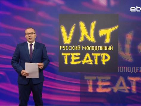 Русский молодежный театр в Ласнамяэ открывает новый сезон
