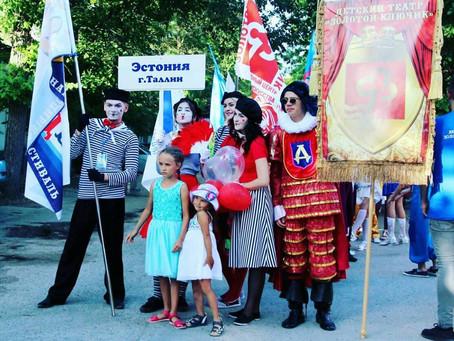Фестиваль в Крыму!