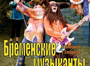 Бременские2.jpg