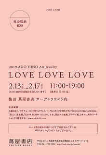 20190125_ADO HINO_hagaki_tate_omote.png