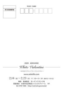tsutaya_dm_2020s_front.jpg