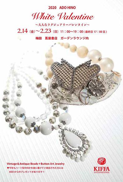 tsutaya_dm_2020s_back.jpg