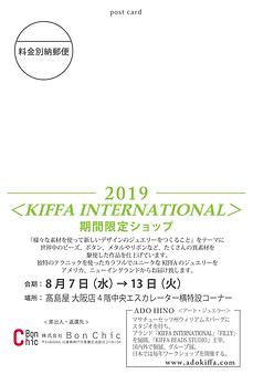 dm_2019_takashimaya_front.png