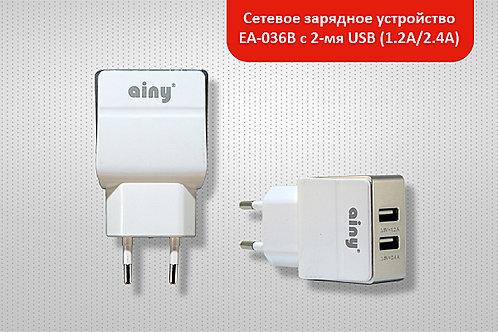 Сетевое зарядное устройство Ainy EA-036B с 2-мя USB (1.2A/2.4A)