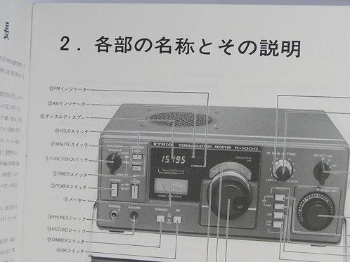 Trio Model R-1000 IN JAPANESE, Circuit diagram ??