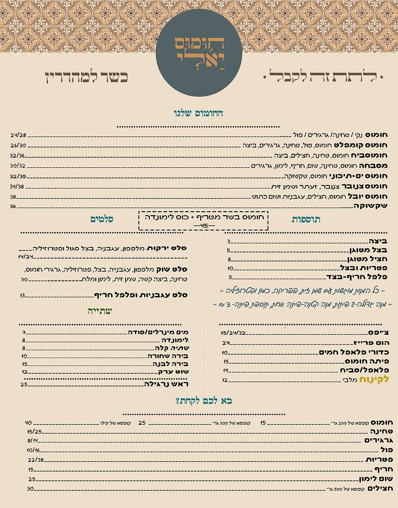 תפריט עברית קורונה+בשר.jpg