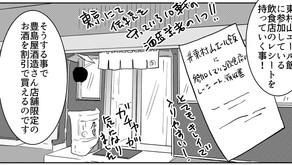 「#東村山エール飯」応援マンガ 第七弾!