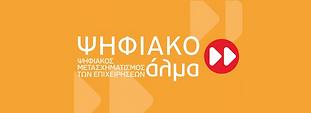 psifiako-alma-1240x450.png