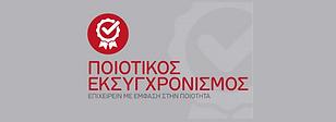 poiotikos-exyxronismos.png