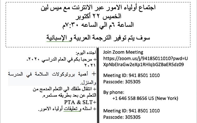 Principal Meeting Arabic